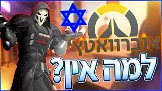 10 סיבות למה אין אוברוואטץ' בעברית?