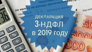 Декларация 3 НДФЛ  в 2019 году за 2018 год на имущественный вычет, обучение и лечение