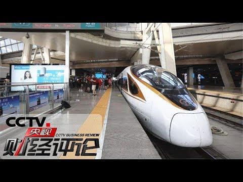 《央视财经评论》 京沪高铁正式启动IPO 最赚钱高铁上市图什么?20190227 | CCTV财经