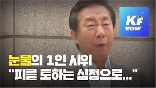 김성태 의원의 눈물, 남부지검앞 기자회견 현장