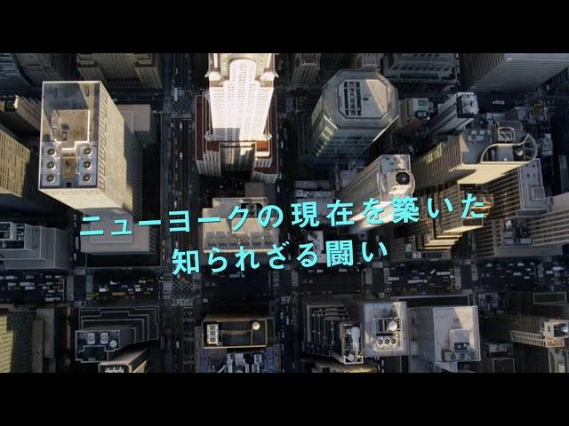 映画『ジェイン・ジェイコブズ:ニューヨーク都市計画革命』予告編