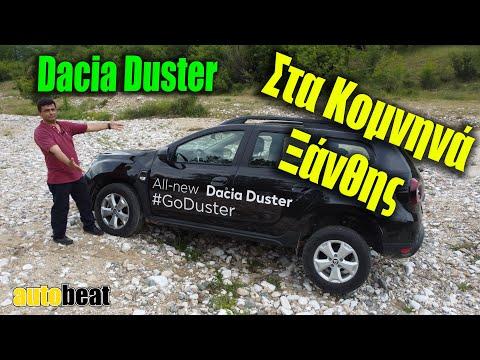 Βόλτα στα Κομνηνά Ξάνθης με το Dacia Duster - Cars N travel #1