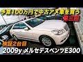 ベンツ 予算100万円で中古車を購入する|2009年型メルセデス ベンツ E300