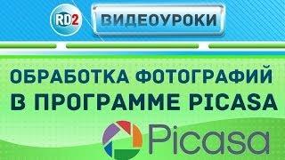 Обработка фотографий без фотошопа. Как быстро обработать фото без фотошопа?(Ссылка: https://picasa.google.com/ Обработка фотографий в бесплатной программе Picasa. Как быстро обработать фото без..., 2014-01-28T04:36:23.000Z)