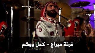 فرقة ميراج - كحل ووشم