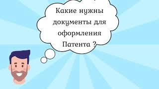 как получить ПАТЕНТ в РФ ? Ответ ЕСТЬ