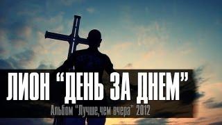 """Лион """"День за днём"""" (official)"""