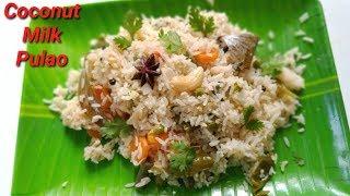 ತೆಂಗಿನಕಾಯಿ ಹಾಲಿನ ಪಲಾವ್ | Coconut Milk Pulao Recipe in Kannada | Tasty Coconut Milk Pulao in Kannada