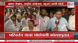Waman Meshram Parivartan yatra in Kolhapur 260518
