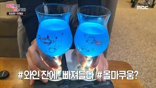 [부러우면 지는거다] 송현의 와인잔 선물에 감동받은 재…