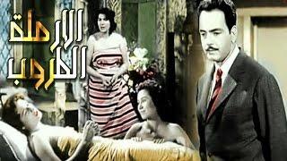 الارملة الطروب / El Armala El Taroob