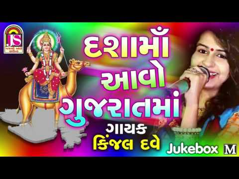 Kinjal Dave || Dashama Avya Gujrat  || New Song 2017