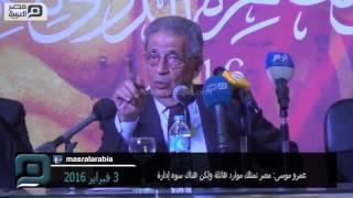 مصر العربية | عمرو موسى: مصر تمتلك موارد هائلة ولكن هناك سوء إدارة
