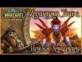 WoW: Classic. Репутация в WoW: Племя Зандалар (Zandalar Tribe).