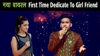 Sunny indian idol | First Time Dedicate To Girl Friend | OMG What a Song