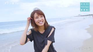 Download Video ムムム♪ ベトナム♪ 新発見♪ ①ダナン編(前編)|ソフトバンクニュース MP3 3GP MP4