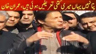 Imran Khan Asks a Serious Question - If I