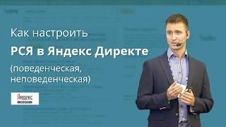[2017] Як налаштувати РМЯ в Яндекс Директе з допомогою Директ Коммандера