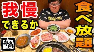 【食べ放題】牛角の焼肉食べ放題でデブは肉を何時間我慢できるのか?!