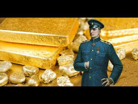 Куда исчез Золотой запас Российской империи.