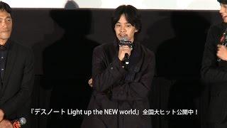 池松壮亮が映画『デスノート Light up the NEW world』公開初日舞台挨拶...