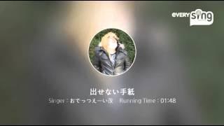 Singer : おでっつえーい改 Title : 出せない手紙 またまたV6(笑) eve...