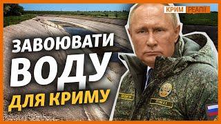 Завоевать воду для Крыма. «Путину нужна маленькая победа?» | Крым.Реалии