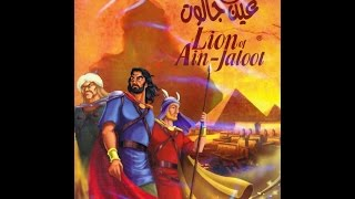 Mulsim Heroes: The story of Ain Jaloot & the life of Seifuddin Qutoz (Islamic Cartoon in English)