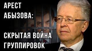 Арест Абызова: скрытая война группировок