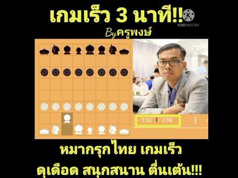 หมากรุกไทย 1 : เกมเร็ว 3 นาที🔥ดุเดือด สนุกสนาน ตื่นเต้น!!!🔥