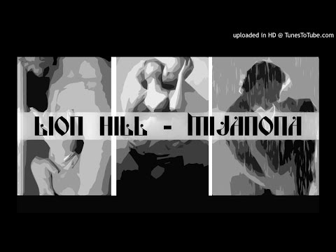 Lion Hill - Mijanona [Official Audio]