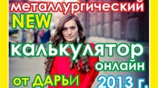 Металлургический калькулятор онлайн. Металлургический калькулятор(http://trubabutut.ru/kalkulyator - Металлический калькулятор онлайн (безвозмездно). 0:20 Металлический калькулятор онлайн..., 2013-05-31T11:40:34.000Z)