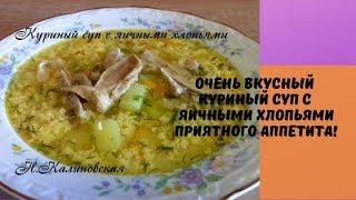 Очень вкусный  куриный суп с яичными хлопьями