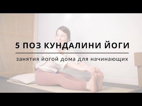 5 поз кундалини йоги - занятия йогой дома для начинающих