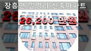 경기도신축아파트,양주시 장흥면 일영리 , 송추ic,교외…