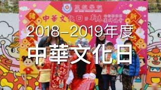 Publication Date: 2019-12-12 | Video Title: 2018 2019年度 慈航學校 中華文化日