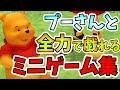 【KHRe:COM】ミニゲームは壁ドン注意!全力でプーさんの名前を叫びだす。【キングダムハーツHD1.5+2.5 ReMIX 実況プレイ #12】