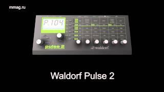 mmag.ru: Real Work 7 - Waldorf Pulse 2 - аналоговый синтезатор