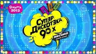 Cупердискотека 90-х Moscow 09.03.13 - Promo   Radio Record