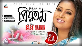 Priotomo By Baby Naznin Mp3 Song Download