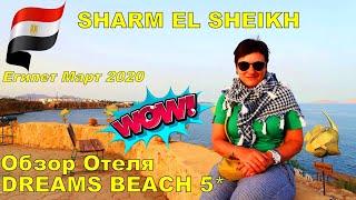 ОБЗОР ОТЕЛЯ DREAMS BEACH RESORT 5 ШАРМ ЭЛЬ ШЕЙХ ЕГИПЕТ 2020