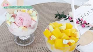 [Home ijs] CU supermarkt materiaal gemaakt met Mango-Ijs + Aardbei Ijs