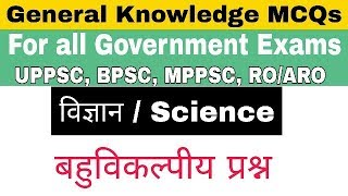 Science MCQs Based Test/Science important question/Vvv imp Science question