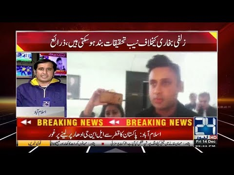 Offshore Companies Legal | 24 News HD