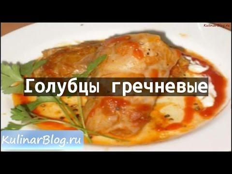 гречневые голубцы рецепт