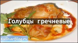 Рецепт Голубцы гречневые