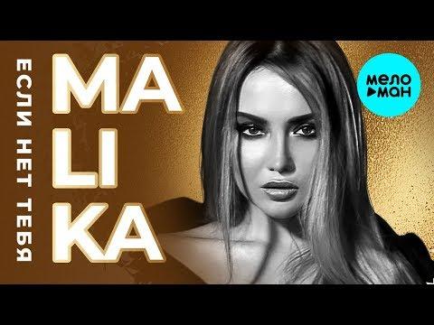 Malika - Если нет тебя Single