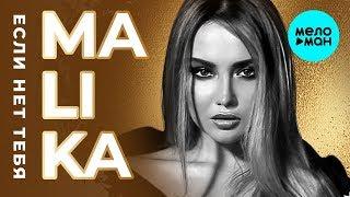 Malika  -  Если нет тебя (Single 2019)