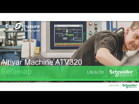 Altivar Machine ATV320 Webinar (RU)