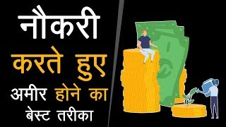 How To Get Rich Without Extra Income Or Saving - How To Get Rich Without Leaving Your Job- Hindi